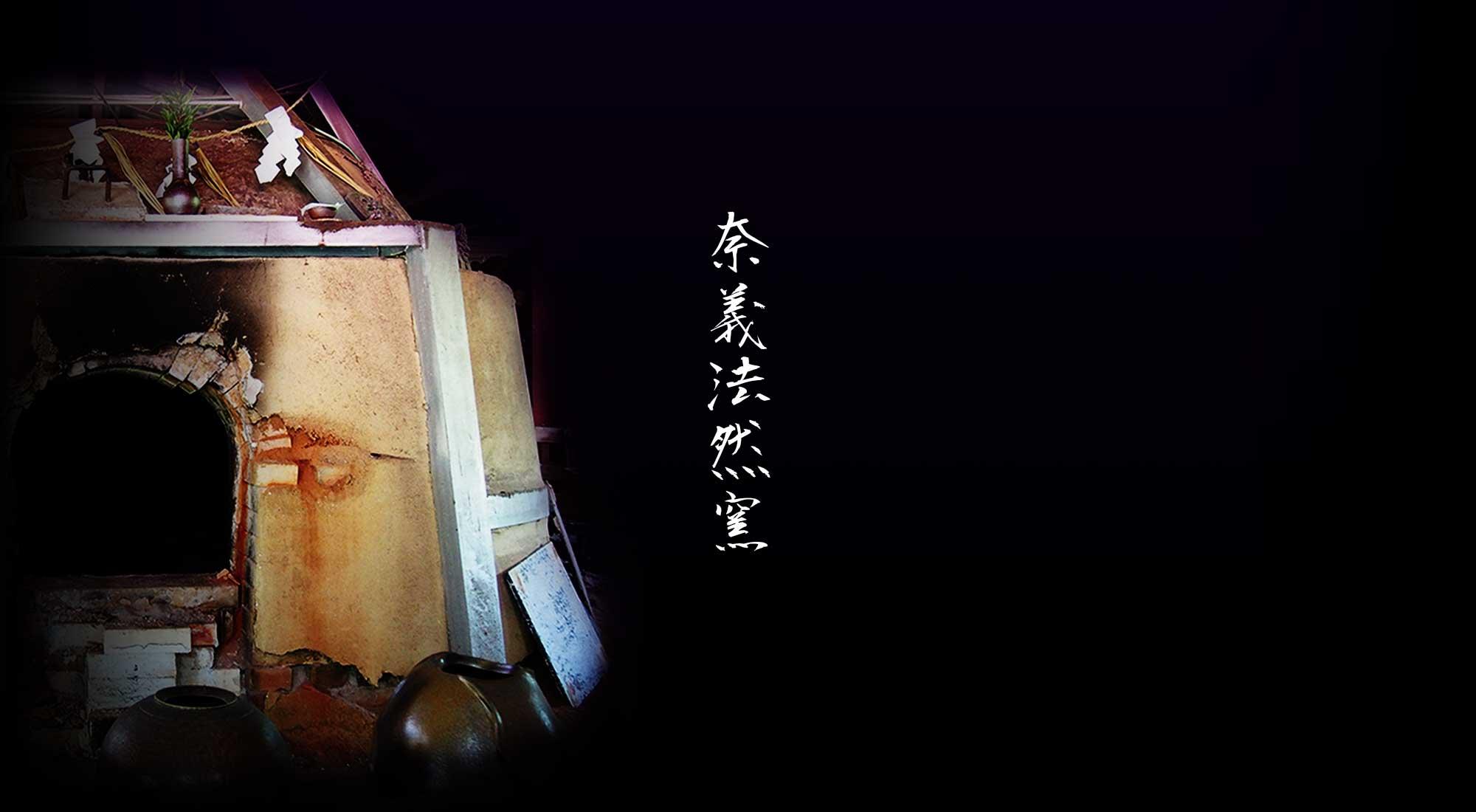 備前焼|奈義法然窯
