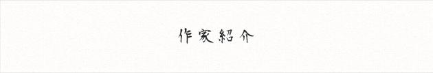1117t-作家紹介03